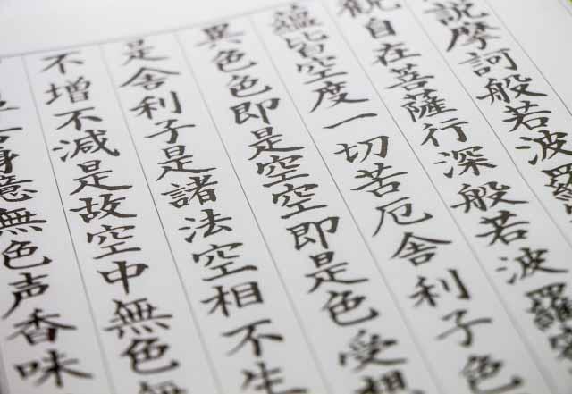 日本語における中国の漢字の変遷