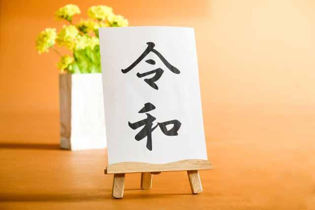 日本漢字(国字)