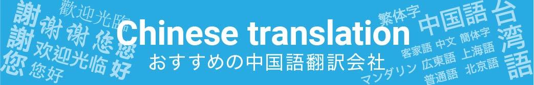おすすめの中国語翻訳会社