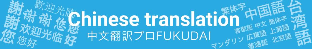 中文翻訳プロFUKUDAI
